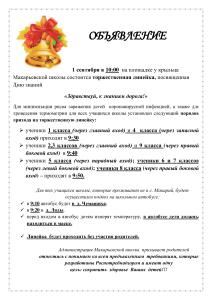 Копия-объявление-1-сентября-2020-г.